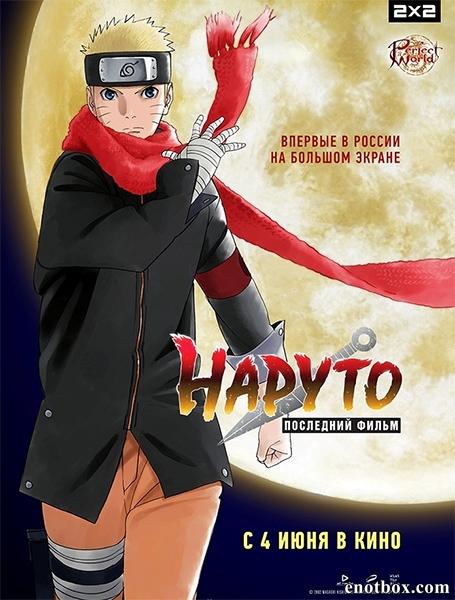 Наруто: Последний фильм / The Last: Naruto the Movie (2014/WEB-DL/WEB-DLRip)