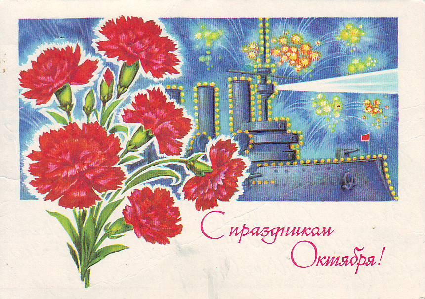 поздравление с днем великой октябрьской революции бревенчатый дом эталон