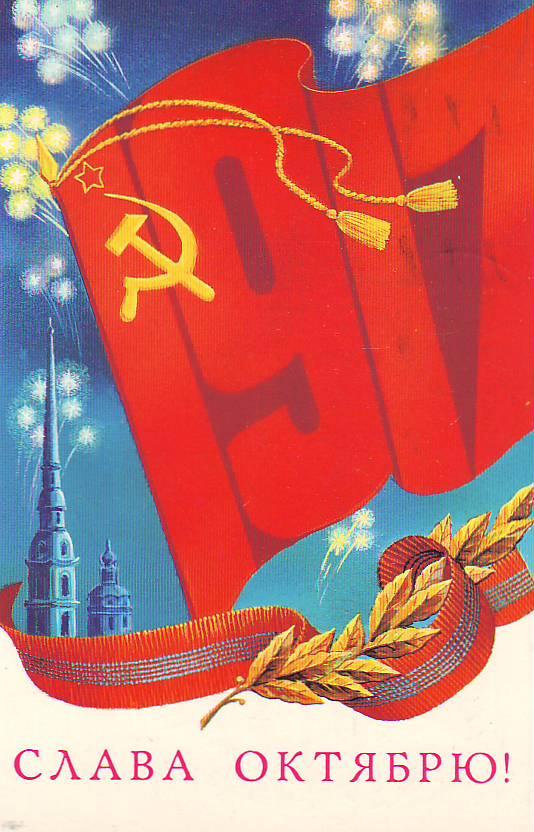 Моей заело, открытки ссср октябрьская революция