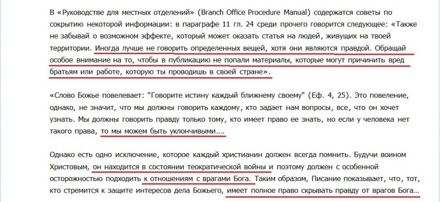 svideteli-iegovy-teokraticheskaya-voyna