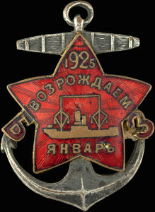 1925 г. Знак «Возрождаем Балтийский завод»