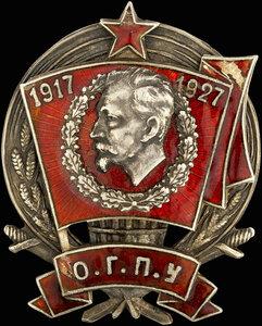 1927 г. Наградной знак к десятилетию ВЧК-ОГПУ