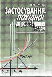 Книга Застосування похідної до розв язування задач. Шунда Н.М. 1999