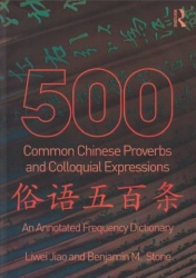Аудиокнига 500 Common Chinese Proverbs and Colloquial Expressions