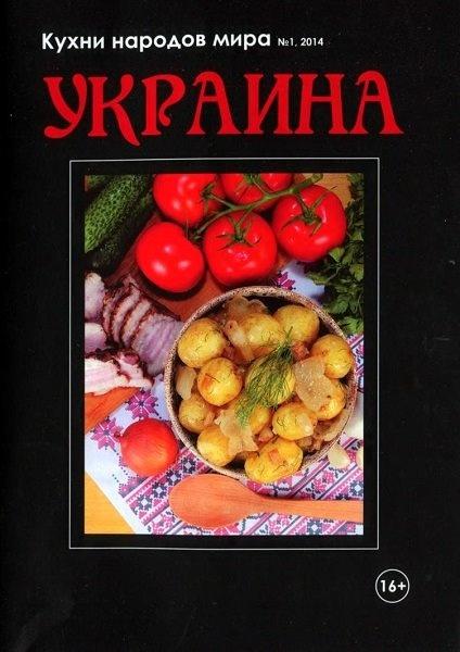 Книга Журнал:  Кухни народов мира №1. Украина (2014)