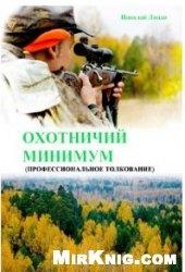 Книга Охотничий минимум. Профессиональное толкование. Справочное пособие