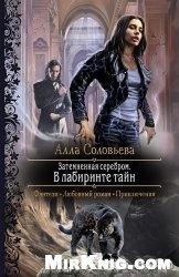 Книга Затемненная серебром. В лабиринте тайн