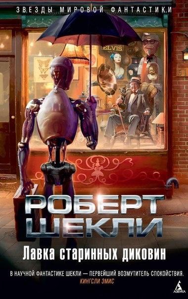 Книга РОБЕРТ ШЕКЛИ ЛАВКА СТАРИННЫХ ДИКОВИН (сборник)