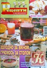 Журнал Книга Рецепти господині. Секрети смачної кухні №1 (46) 2014