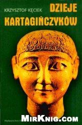 Книга Dzieje Kartagińczyków. Historia nie zawsze ortodoksyjna