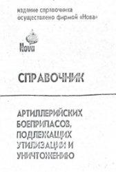 Книга Справочник артиллерийских боеприпасов, подлежащих утилизации и уничтожению