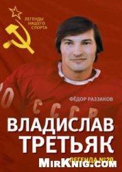 Книга Владислав Третьяк. Легенда №20