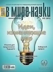 В мире науки №2 2012