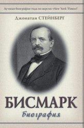Книга Бисмарк: Биография