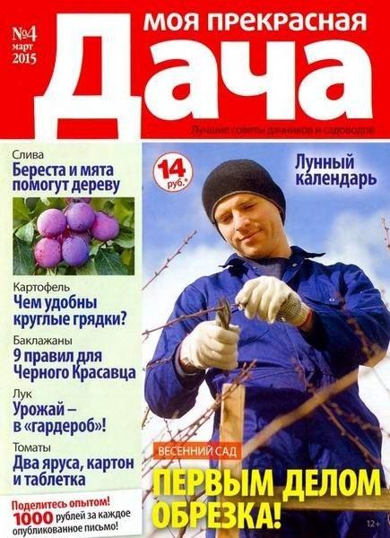 Журнал : Моя прекрасная дача №4 (март 2015)