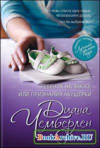 Книга Ребенок на заказ, или Признания акушерки
