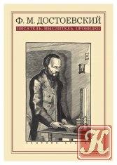 Книга Книга Ф. М. Достоевский. Писатель, мыслитель, провидец