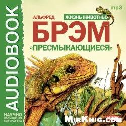 Аудиокнига Жизнь животных. Пресмыкающиеся (аудиокнига)
