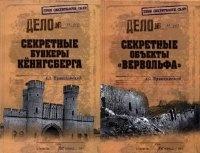 Книга Гриф секретности снят (14 книг).