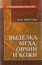 Книга Выделка меха, овчин и кожи