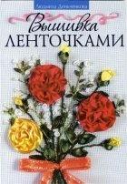 Книга Вышивка ленточками