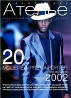 Журнал Ателье №1, 2002