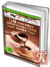 Книга Книга 30 способов приготовления кофе