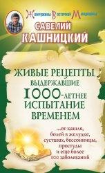 Книга Живые рецепты, выдержавшие 1000-летнее испытание временем