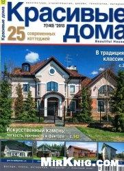 Журнал Красивые дома №7 2013