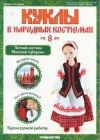Куклы в народных костюмах № 8 2012 pdf 70Мб
