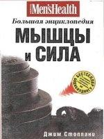 Журнал Мышцы и сила. Большая энциклопедия pdf 79,46Мб