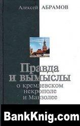 Правда и вымыслы о кремлевском некрополе и Мавзолее pdf+fb2 1,81Мб