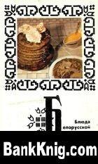 Книга Блюда белорусской   кухни. Комплект открыток pdf