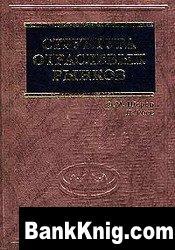 Книга Структура отраслевых рынков pdf 53,15Мб