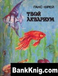 Твой аквариум djvu 8Мб