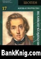 Журнал Великие композиторы. Жизнь и творчество. 17. Шопен pdf  4,17Мб