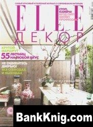 Журнал ELLE Декор №6 2006 djvu 14Мб