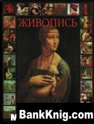 Книга Живопись pdf 23,3Мб