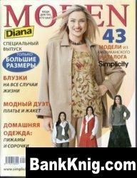 Журнал Diana Moden. Спецвыпуск. Только большие размеры 2009 jpeg 98,2Мб