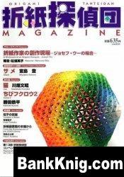 Журнал ORIGAMI TANTEIDAN MAGAZINE № 96, 103, 104, 105, 106, 107, 108 pdf 4,26Мб
