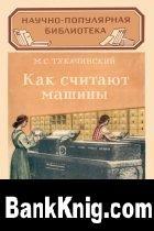 Книга Как считают машины. Научно-популярная библиотека. Выпуск 37 djvu 1,85Мб