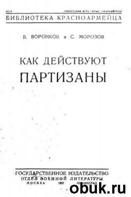 Книга Как действуют партизаны