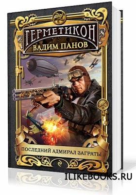 Аудиокнига Панов Вадим - Герметикон. Последний адмирал Заграты (Аудиокнига)