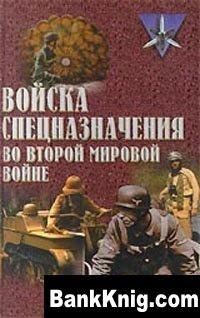 Книга Юрий Ненахов Войска спецназначения во второй мировой войне 736 стр.