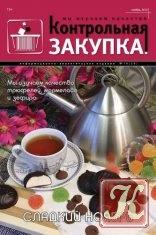 Книга Контрольная Закупка №10 2012