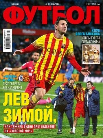 Книга Подшивка журналов: Журнал Футбол [Украина] №№006- 007 (2014)