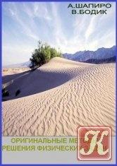Книга Оригинальные методы решения физических задач