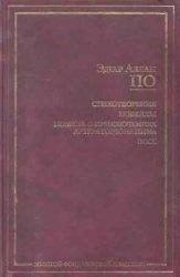 Книга Стихотворения. Новеллы. Повесть о приключениях Артура Гордона Пима. Эссе