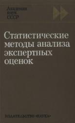 Книга Статистические методы анализа экспертных оценок