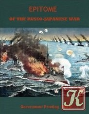 Книга Epitome of the Russo-Japanese